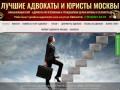 Адвокат Москвы, юрист по уголовным, семейным, жилищным делам