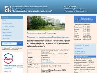 Беломорская Центральная районная больница