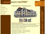 Г. Нижний Тагил, Учительская 14 | alsem7