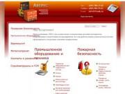 ООО АВЕРУС. Пожарная безопасность, Металлопрокат, Строиматериалы
