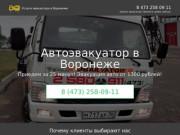 Автотехпомощь в Воронеже. Недорогой эвакуатор в Воронеже