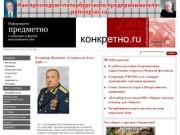 Konkretno.ru