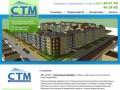 СТМ - строительство, Владикавказ - О компании