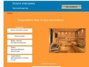 Услуги электрика в Балахне (Россия, Нижегородская область, Балахна)