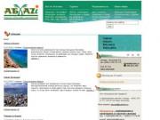 """Агентство """"Абхаз-Инфо"""" - отдых в Абхазии отзывы туристов"""