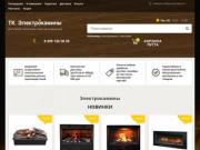 Электрокамин купить в Москве в интернет-магазине — компания «Электрокамины»