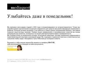 Mediaquest — создание и продвижение сайтов в Туле