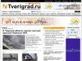Tverigrad.ru Информационный портал Тверской области