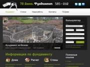 Строительство домов, фундамент (Россия, Тюменская область, Тюмень)