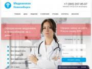 Купить медкнижку в Новосибирске за 1 день