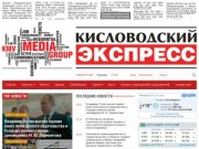 кисловодский-экспресс.рф