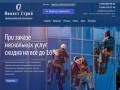 Промышленный Альпинзм в Москвеи МО Инвест Строй