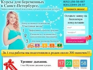 Работа для беременный в спб