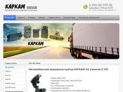 Каркам в Сарове | Популярные автомобильные видеорегистраторы КАРКАМ