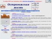 Сайт газеты «Острогожская жизнь» (районная общественно-политическая газета)