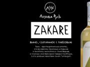 Армянская коллекция - ZAKARE - Лозова Русь