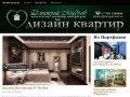 Дизайн Квартир — Архитектор и Дизайнер Интерьера Дмитрий Мудров — Москва