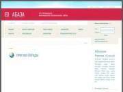Абаза - региональный информационно-развлекательный портал