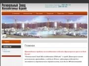 Продажа и производство ЖБИ, бетона, раствора - ООО РЗЖБИ г. Дивногорск