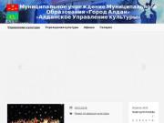 МУ МО «Город Алдан» «Алданское управление культуры» » Управление культуры города Алдан