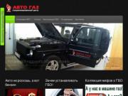 АвтоГаз - специализированный центр по установке газового оборудования в г.Туймазы и г.Октябрьский