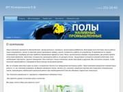 Промышленные, наливные, эксклюзивные 3D полы г. Барнаул  ИП Кожевников Е.В