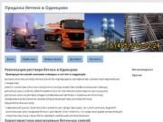 Продажа товарного бетона по низким ценам в Одинцово
