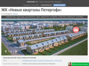 Новые кварталы Петергофа &mdash