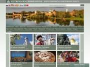 Бесплатная информация для туристов