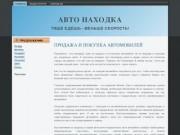 Auto30x13.ru автомобили в Нижнем Тагиле Продажа автомобилей