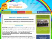 О детском саде - Детский сад №18 в Элисте Калмыкия