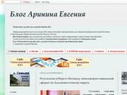 Блог Аринина Евгения (Информационный портал предназначен для освещения интересных моментов жизни г. Биробиджана, Еврейской автономной области и России)