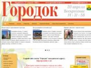 Газета «Городок»
