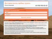 Доставка песка, щебня, грунта | Спасск-Рязанский