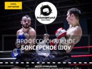 Профессиональный бокс в Щербинке! Заказ билетов
