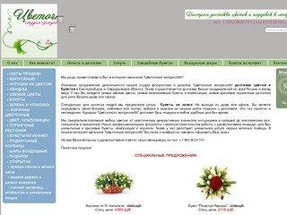 Доставка цветов букетов Екатеринбург, букеты на заказ