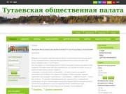 Тутаевская общественная палата