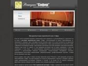 """Вегетарианский ресторан европейской кухни на Новослабодской - ресторан """"Сафир"""""""