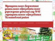 Муниципальное бюджетное дошкольное образовательное учреждение детский сад №16 муниципального