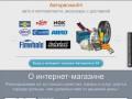 Интернет-магазин  оригинальных и контрактных автозапчастей, автомобильных аксессуаров, инструментов (Алтай, г. Горно-Алтайск)
