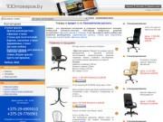 Мебель в Минске. Кресла и стулья, офисная мебель от магазина 100Товаров