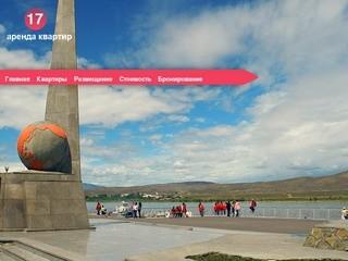 Аренда квартир в Кызыле для командированных, посуточно, Кызыл, Центр Азии, Квартиры в Кызыле