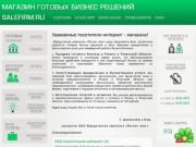 Магазин готовых бизнес решений «Salefirm.ru» предлагает услуги по продаже и покупке готовых компаний (фирм), действующего бизнеса в Рязани и Рязанской области (г. Рязань, ул. Есенина, д. 9 , оф. 35 )