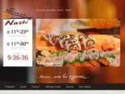 Ресторан доставки суши «Sushi-Nashi» в Ачинске.  Мы готовим лучшее для лучших, наполняя вкусом Вашу жизнь! (Россия, Красноярский край, Ачинск)
