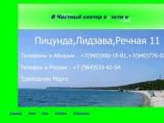 Отдых в Пицунде (пос. Лидзава (Рыбозавод)) - Абхазия частный сектор