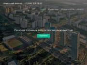 Решение земельных вопросов в г. Иваново и Ивановской области