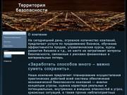 Территория безопасности - консалтинговые услуги в сфере комплексного обеспечения экономической безопасности предприятий) Красноярск, Северное шоссе, 5г, Телефон +7(391) 294-41-76