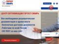 Центр сертификации «Гортест Сибирь» оказывает различные сертификационные услуги как компаниям так и индивидуальным предпринимателям. (Россия, Новосибирская область, Новосибирск)