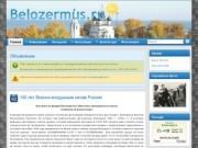 Официальный сайт Белозерского областного краеведческого музея