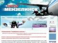 Информационный сайт Аэроклуба Мензелинск